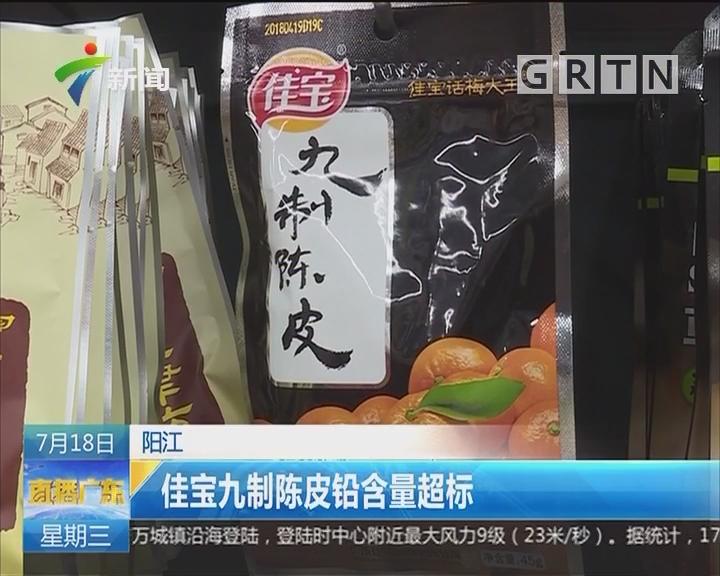 阳江:佳宝九制陈皮铅含量超标