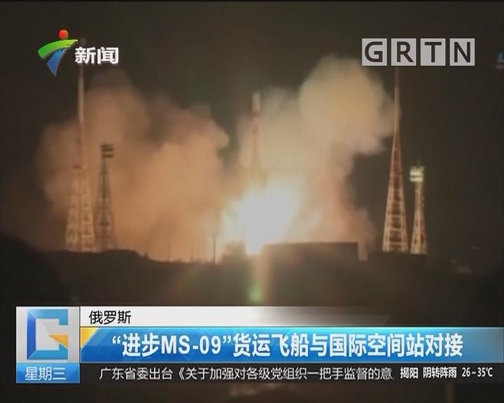 """俄罗斯:""""进步MS-09""""货运飞船与国际空间站对接"""