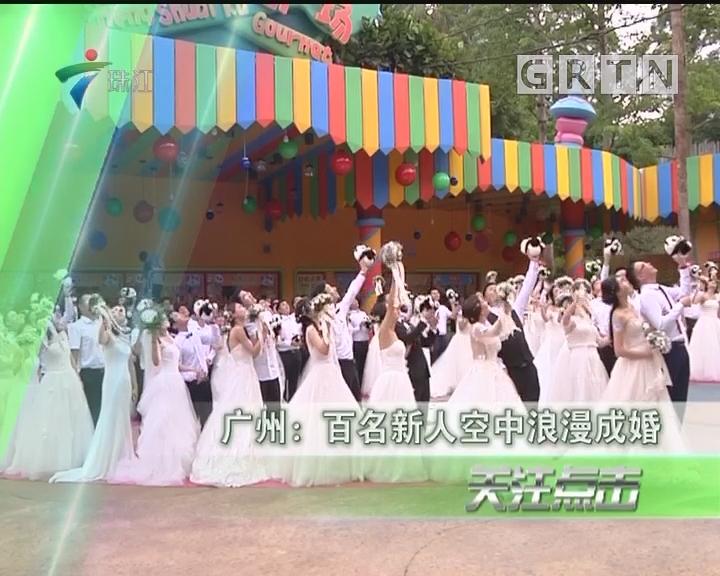 广州:百名新人空中浪漫成婚