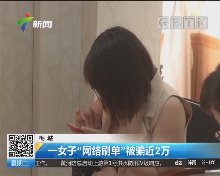 """梅城:一女子""""网络刷单""""被骗近2万"""