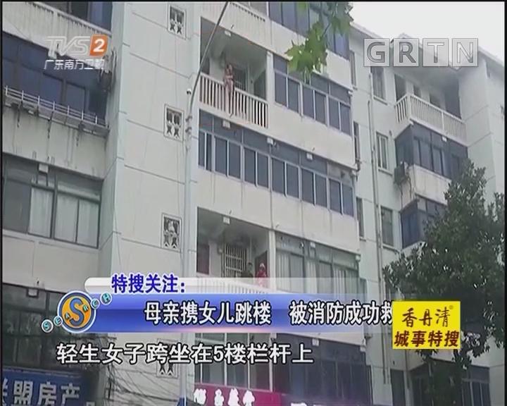 母亲携女儿跳楼 被消防成功救起