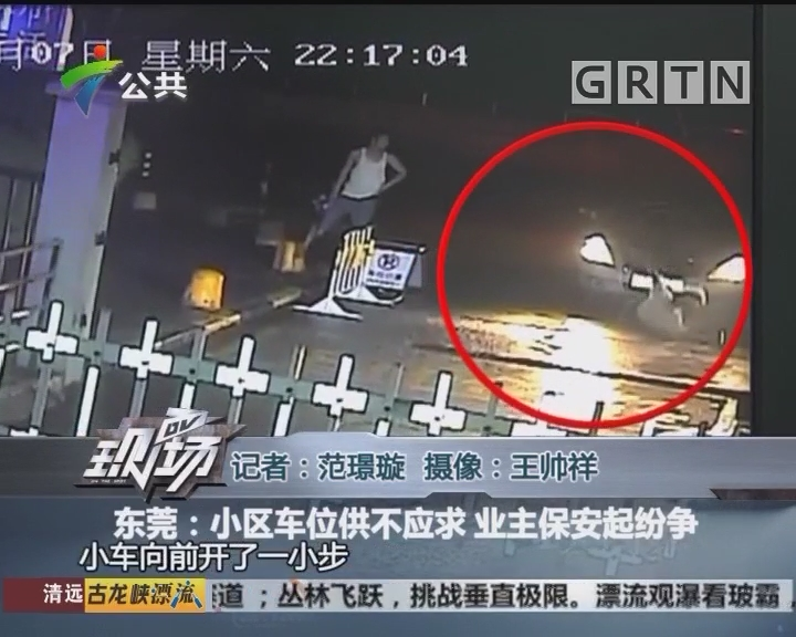 东莞:小区车位供不应求 业主保安起纷争