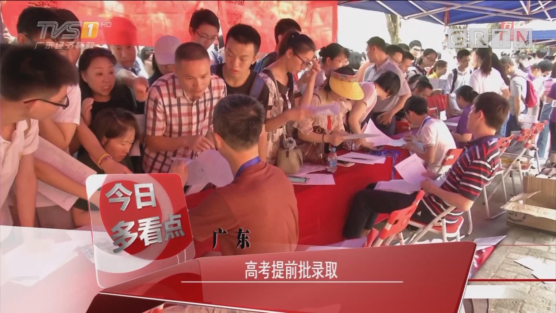 广东:高考提前批录取