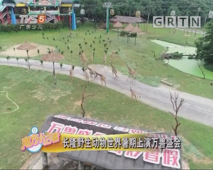 [2018-07-11]南方小记者:长隆野生动物世界暑期上演万兽盛会