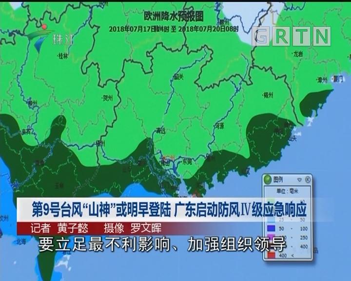 """第9号台风""""山神""""或明早登陆 广东启动防风Ⅳ级应急响应"""