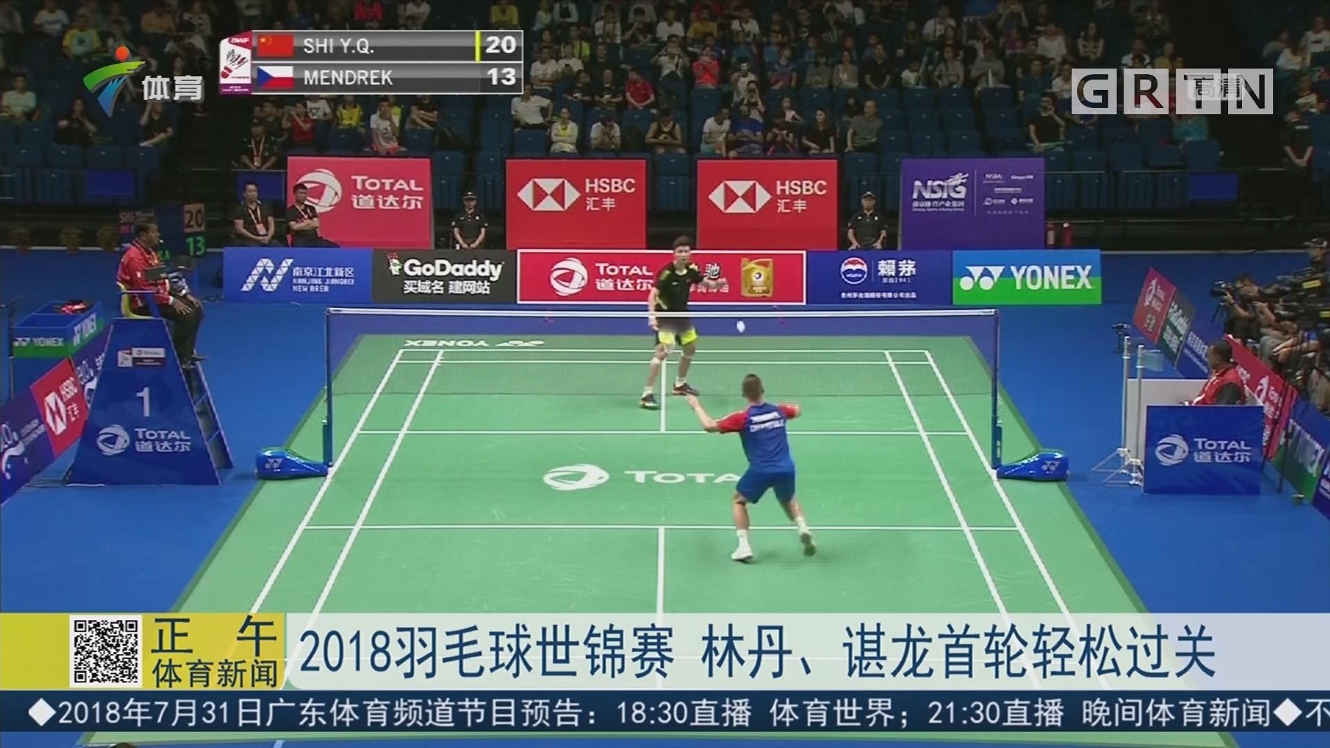2018羽毛球世锦赛 林丹、谌龙首轮轻松过关