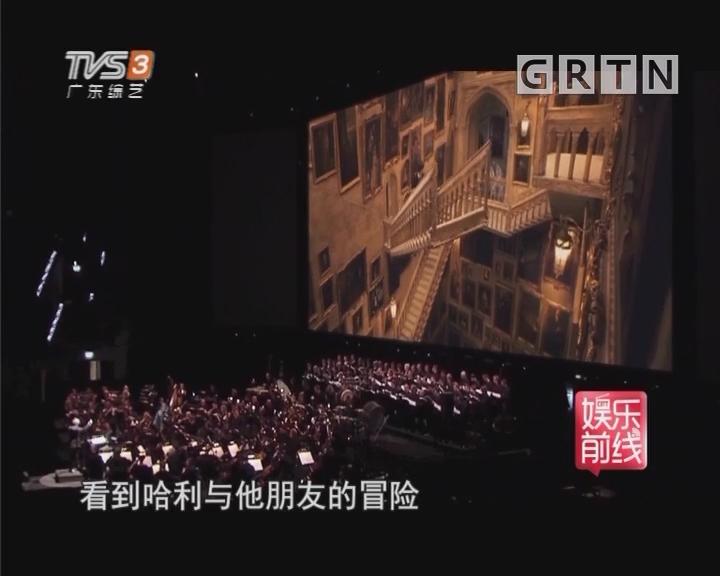 《哈利·波特与魔法石》电影交响视听音乐会在穗演出