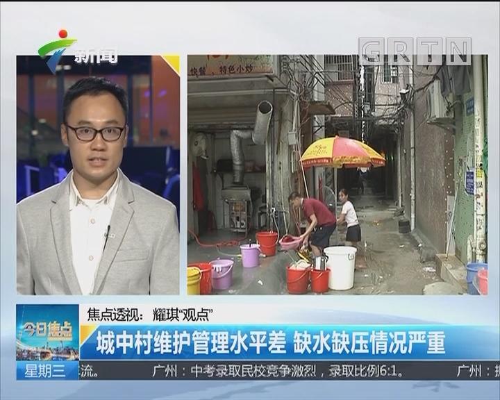 """焦点透视:耀琪""""观点"""" 城中村维护管理水平差 缺水缺压情况严重"""