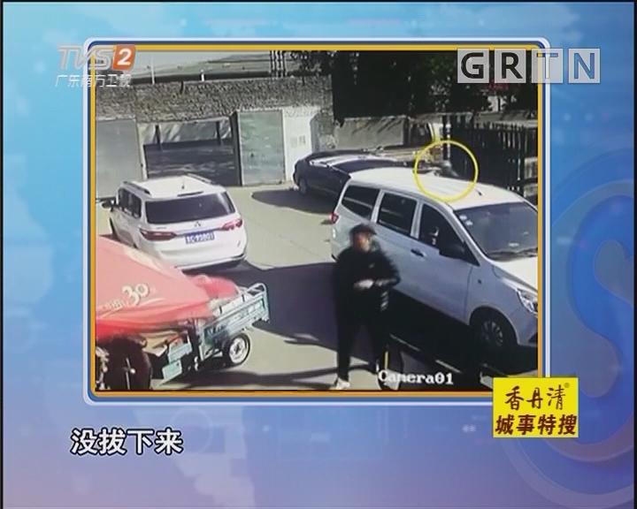 车子丢了怕老婆骂 偷一辆先顶着