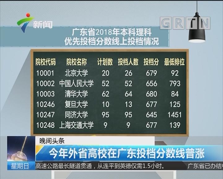 今年外省高校在广东投档分数线普涨