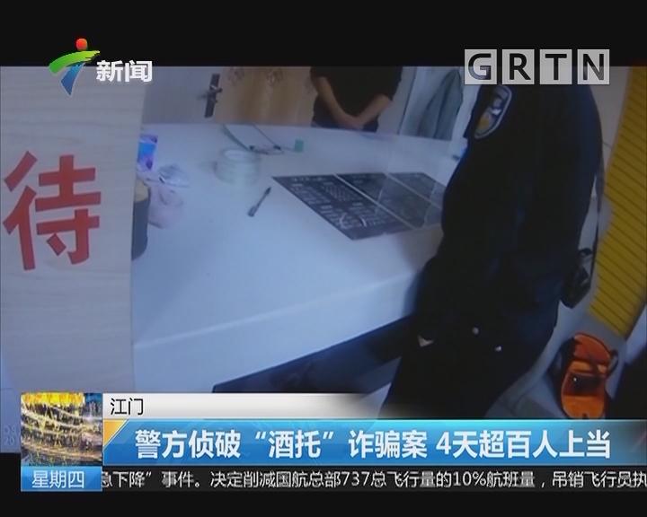 """江门:警方侦破""""酒托""""诈骗案 4天超百人上当"""