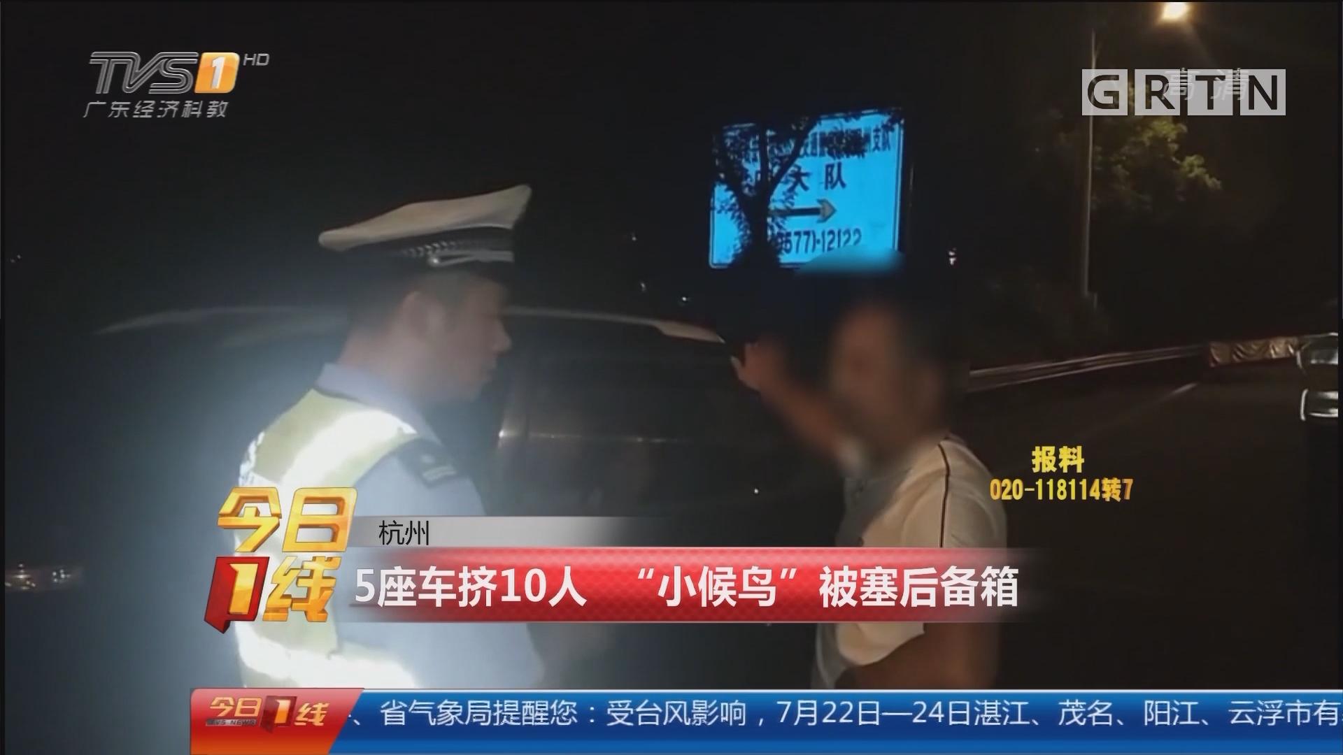 """杭州:5座车挤10人 """"小候鸟""""被塞后备箱"""