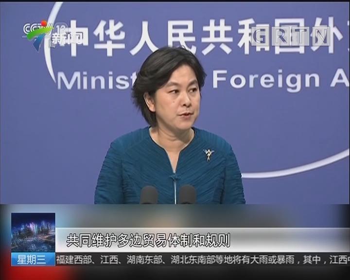 商务部:中方严正抗议美加码公布征税清单