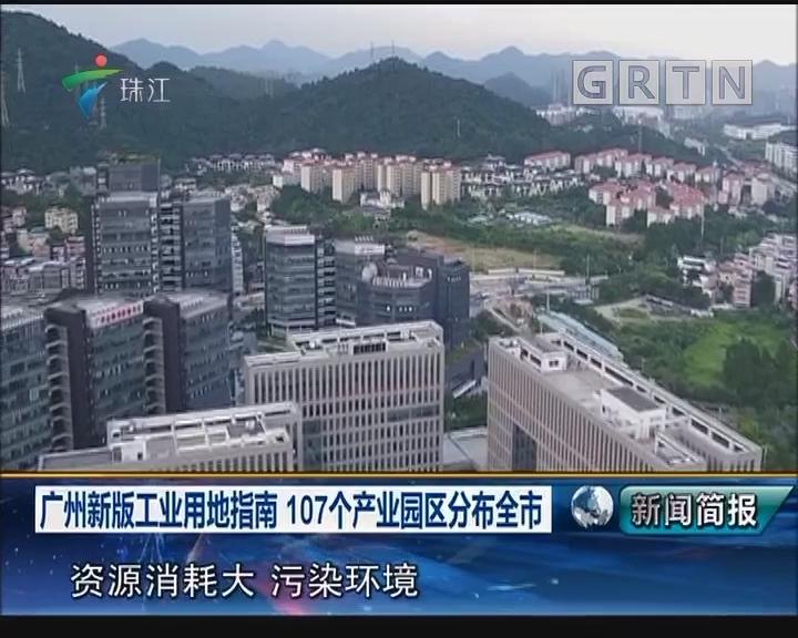 广州新版工业用地指南 107个产业园区分布全市