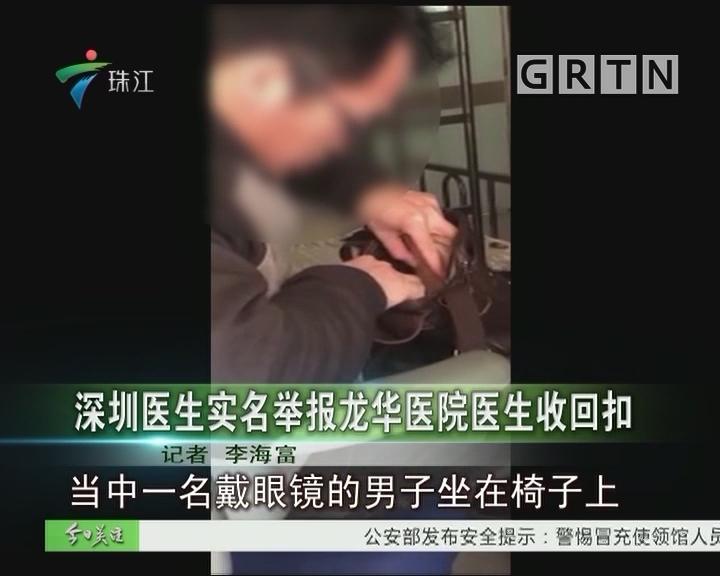 深圳医生实名举报龙华医院医生收回扣