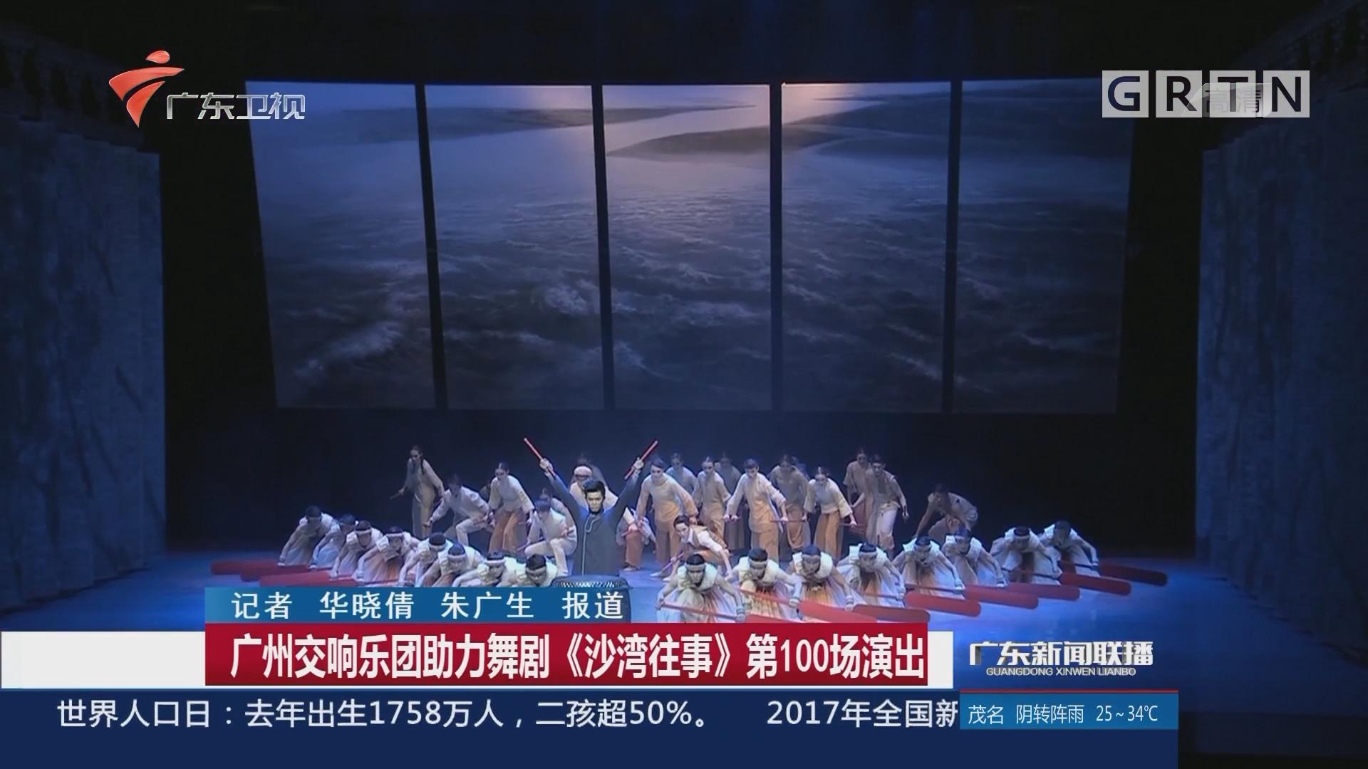 广州交响乐团助力舞剧 《沙湾往事》第100场演出