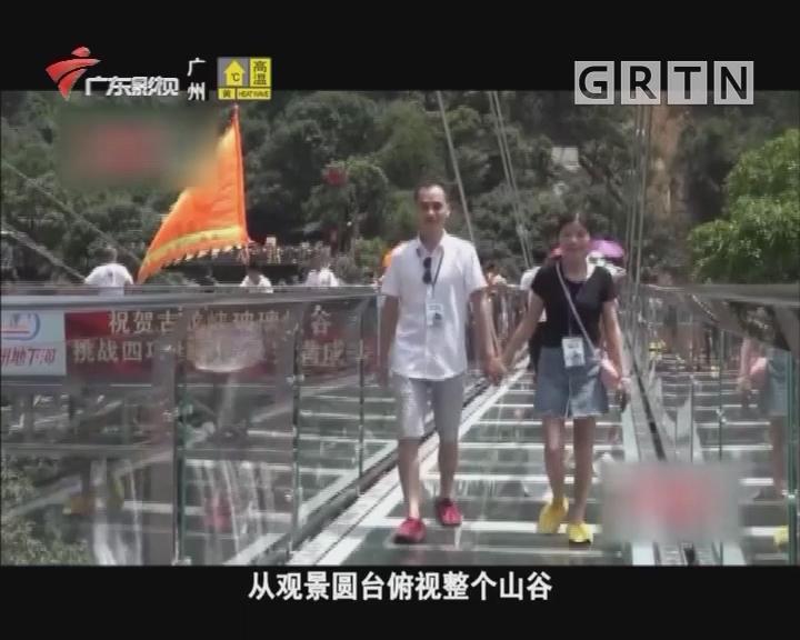 广东首座悬空玻璃平台向游客开放