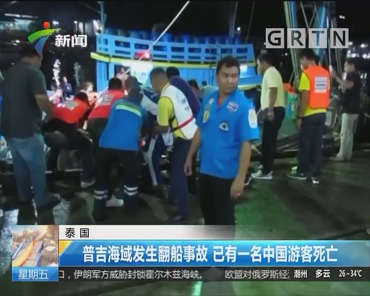 泰国:普吉海域发生翻船事故 已有一名中国游客死亡