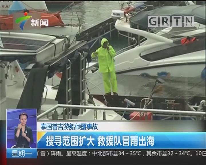 泰国普吉游船倾覆事故:搜寻范围扩大 救援队冒雨出海