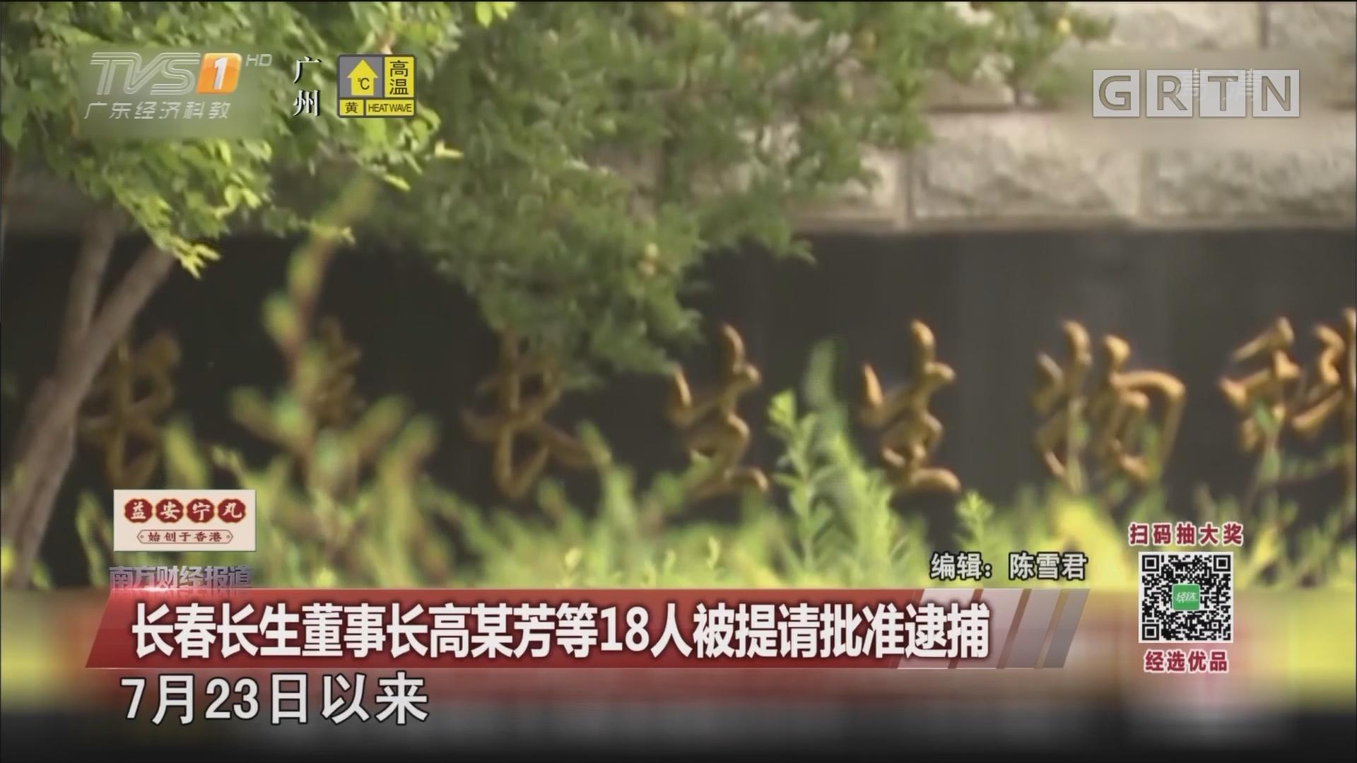 长春长生董事长高某芳等18人被提请批准逮捕