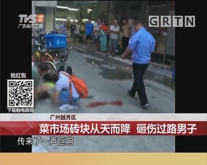 广州越秀区:菜市场砖块从天而降 砸伤过路男子