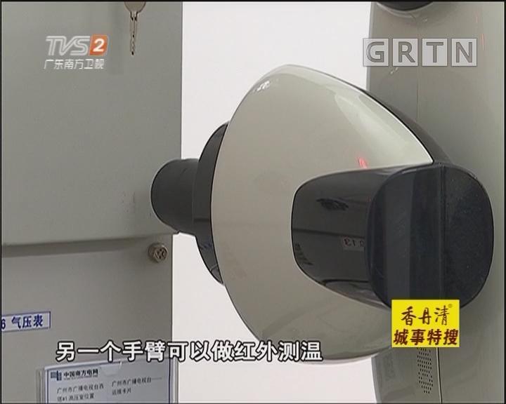 """电房也有""""保姆"""" 智能机器人时刻守护"""