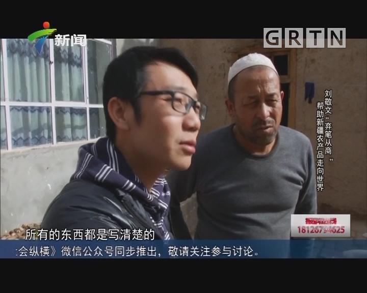 """[2018-07-04]社会纵横:刘敬文""""弃笔从商"""" 帮助新疆农产品走向世界"""