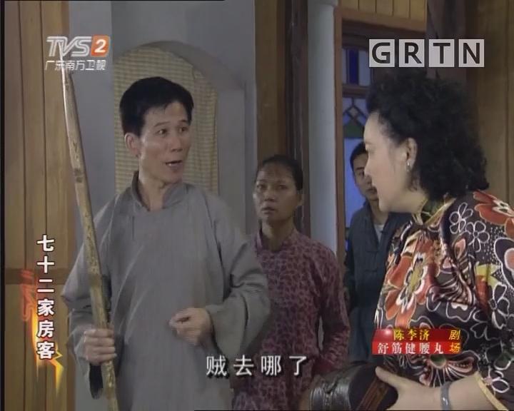 [2018-07-01]七十二家房客:鬼打鬼