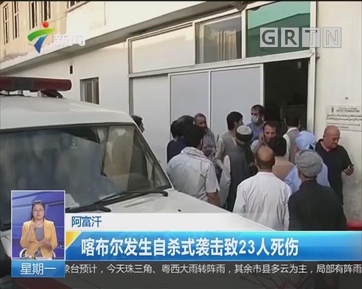 阿富汗:喀布尔发生自杀式袭击致23人死伤