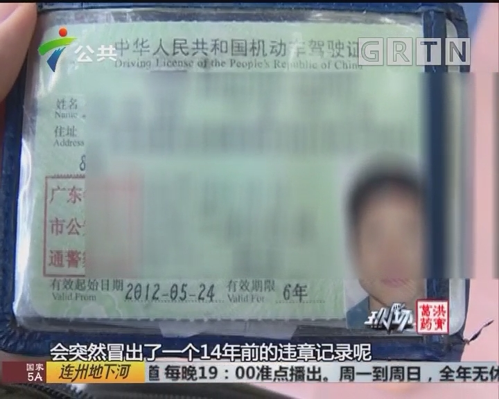 街坊求助:出现14年前交通违章 无法换证