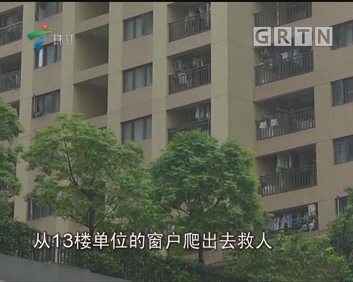 深圳:疑遭家暴难忍欲出逃 女子被困12楼外墙