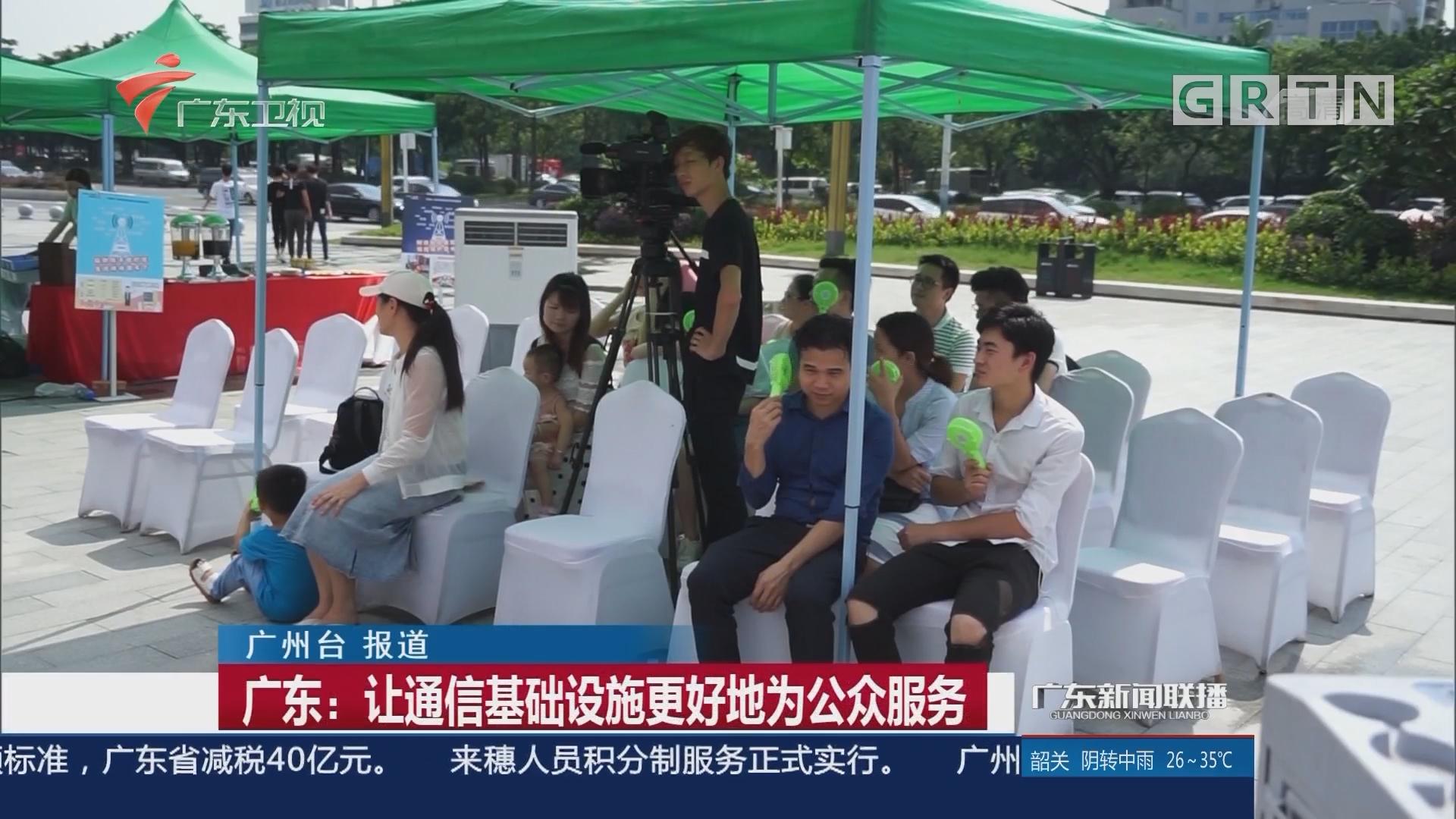 广东:让通信基础设施更好地为公众服务