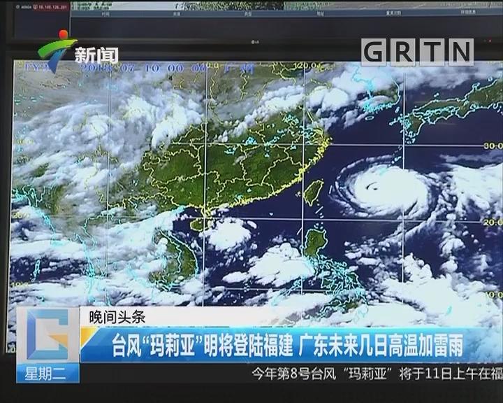 """台风""""玛莉亚""""明将登陆福建 广东未来几日高温加雷雨"""