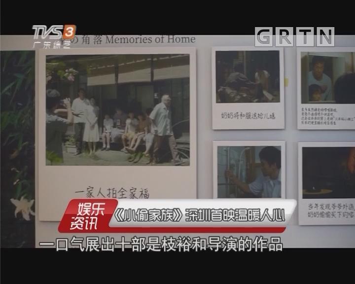 《小偷家族》深圳首映温暖人心