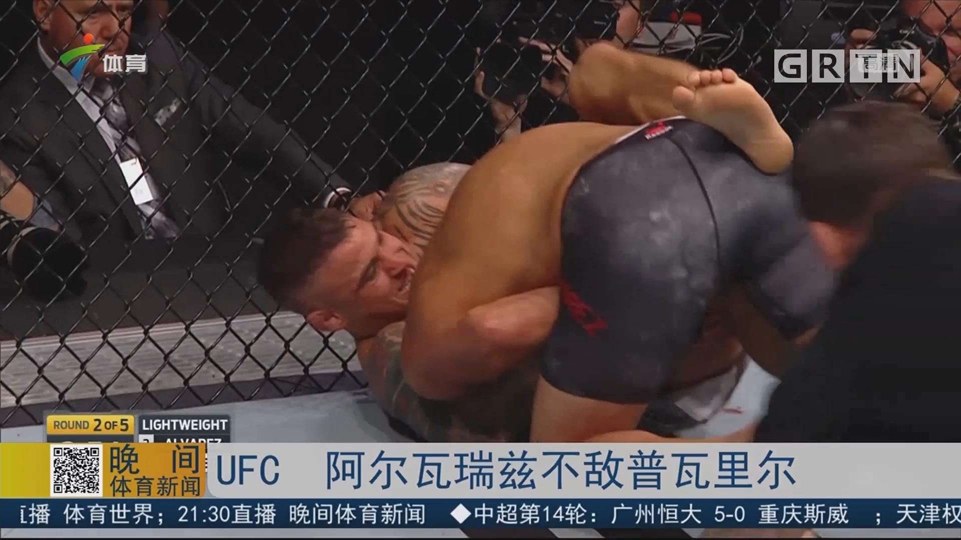 UFC 阿尔瓦瑞兹不敌普瓦里尔