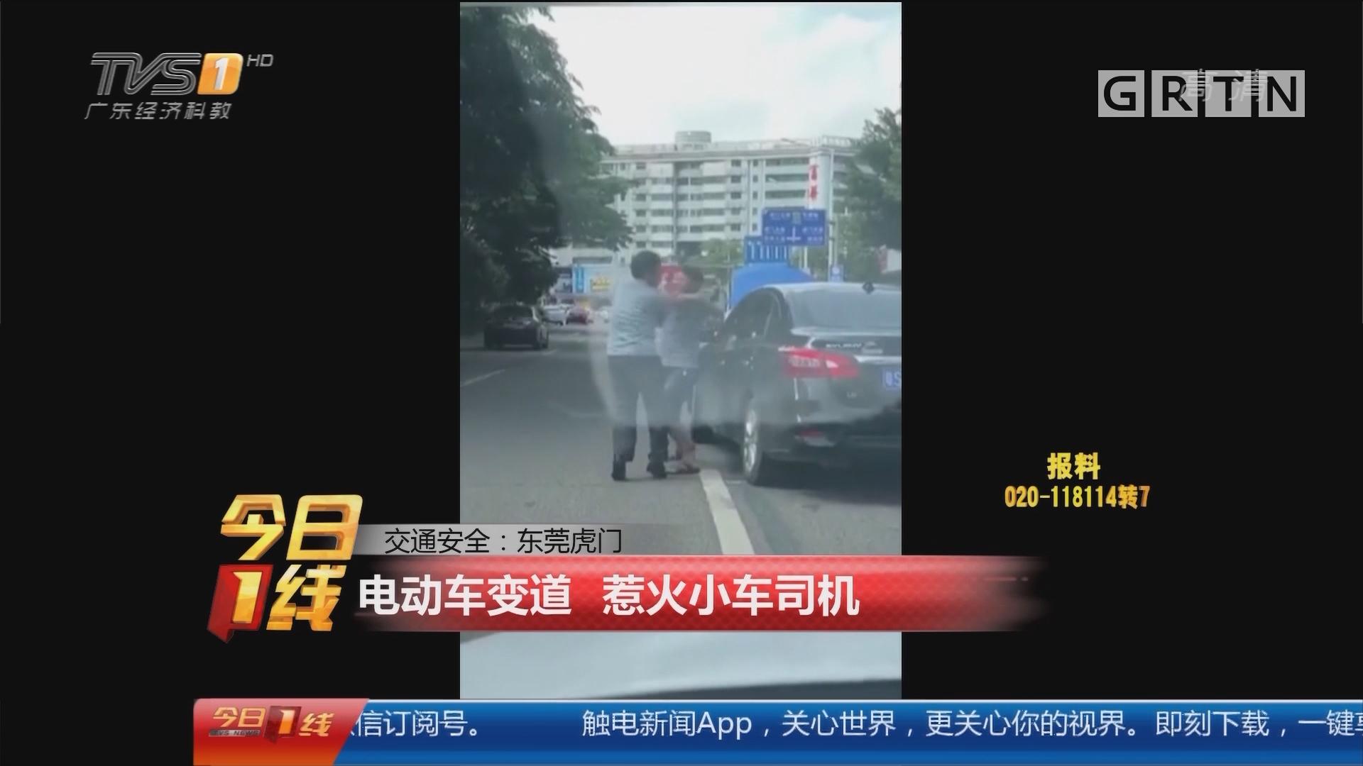 交通安全:东莞虎门 电动车变道 惹火小车司机