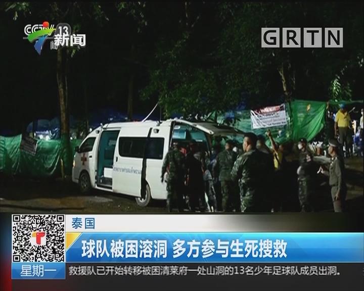 泰国:球队被困溶洞 多方参与生死搜救