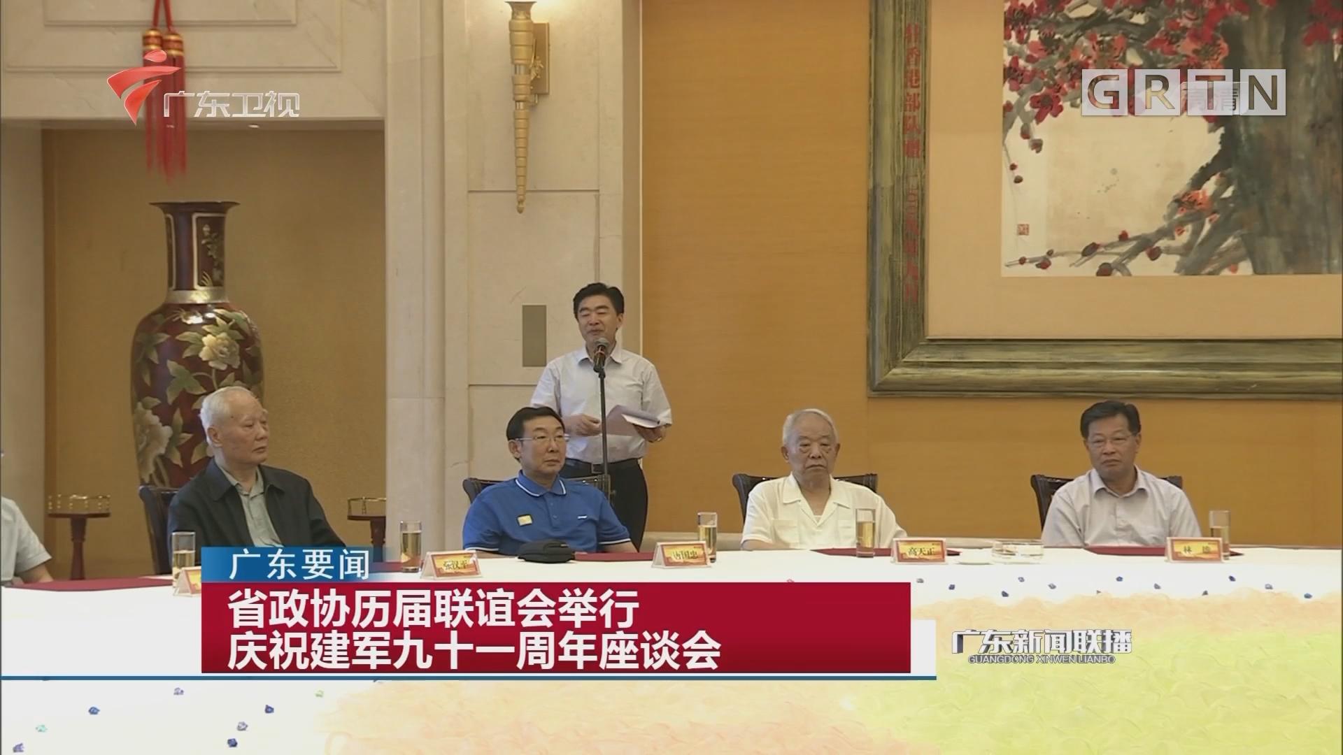 省政协历届联谊会举行 庆祝建军九十一周年座谈会