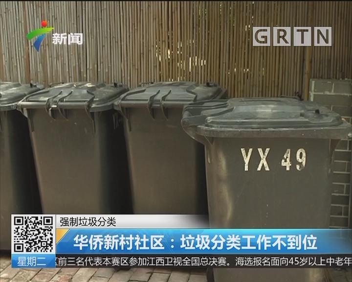 强制垃圾分类 华侨新村社区:垃圾分类工作不到位