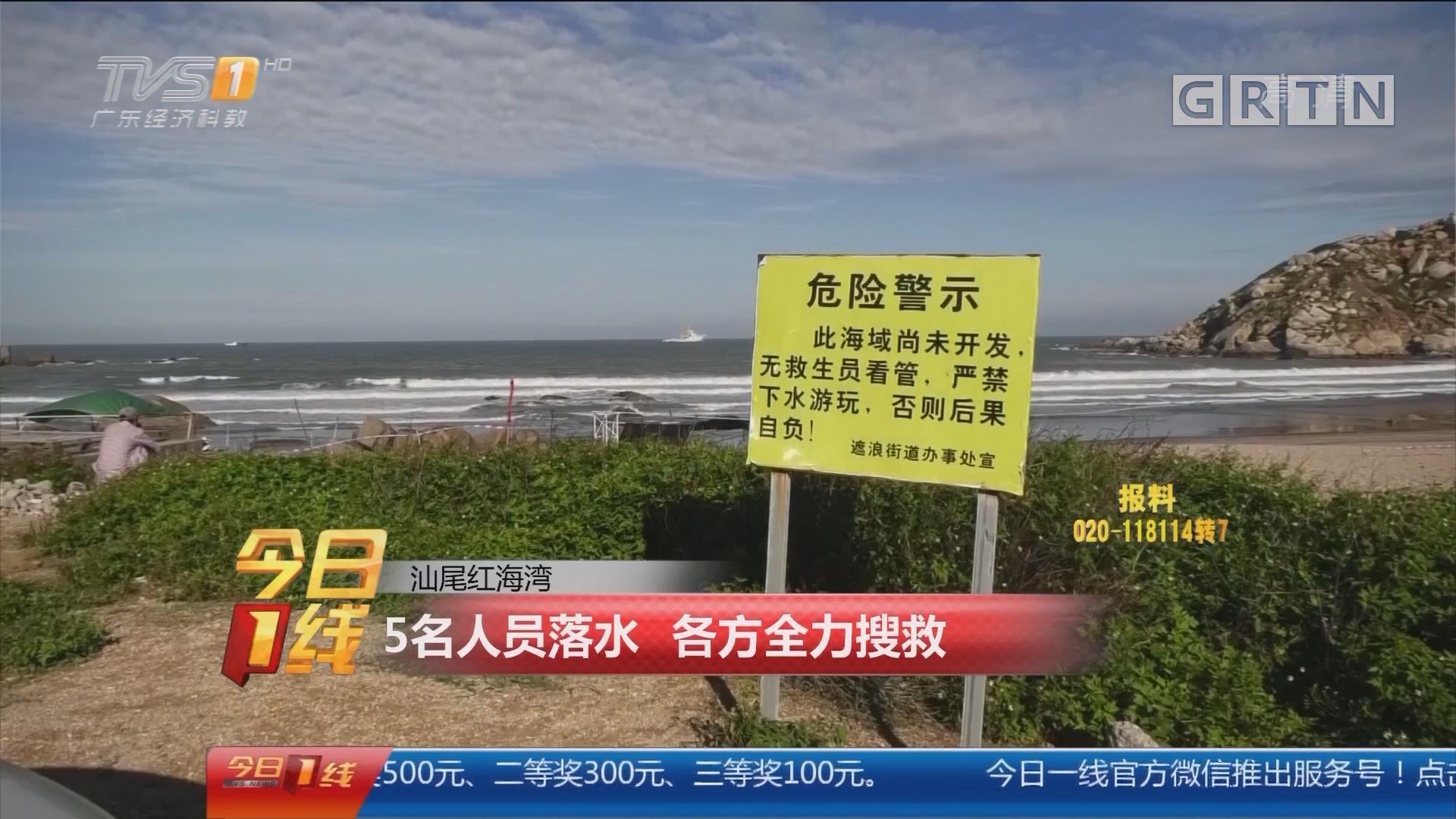 汕尾红海湾:5名人员落水 各方全力搜救