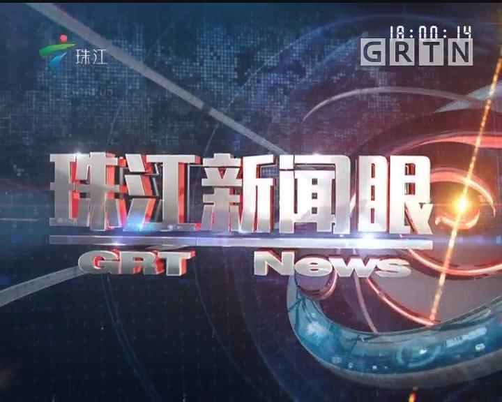 [2018-07-04]珠江新闻眼:我国首艘海底管道巡检船广州交付