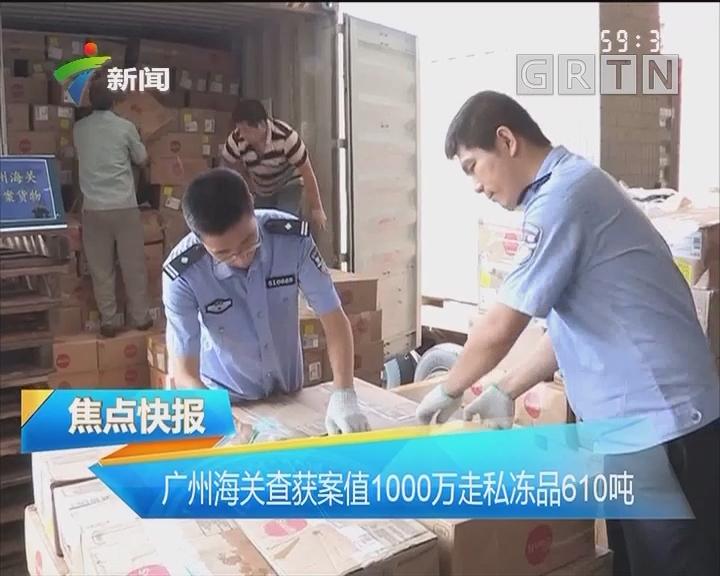 广州海关查获案值1000万走私冻品610吨