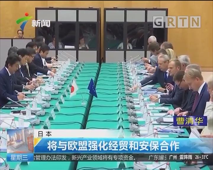 日本:将与欧盟强化经贸和安保合作