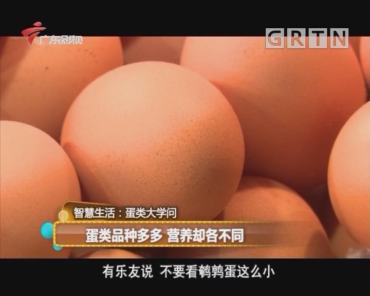 蛋类品种多多 营养却各不同