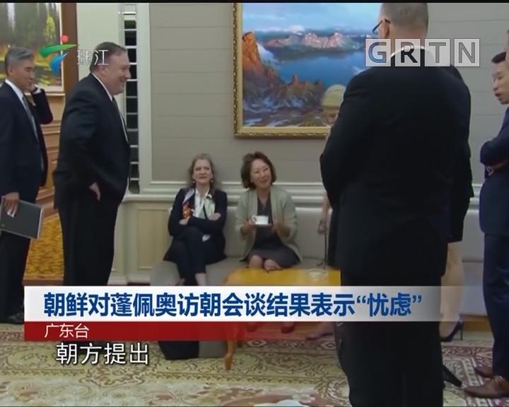 """朝鲜对蓬佩奥访朝会谈结果表示""""忧虑"""""""