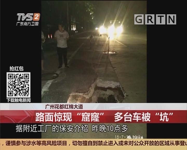 """广州花都红棉大道:路面惊现 """"窟窿""""  多台车被 """"坑"""""""