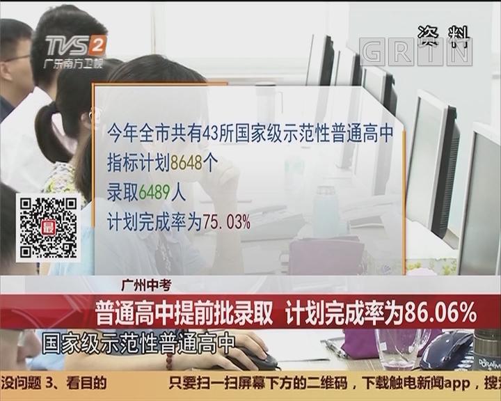 广州中考:普通高中提前批录取 计划完成率为86.06%