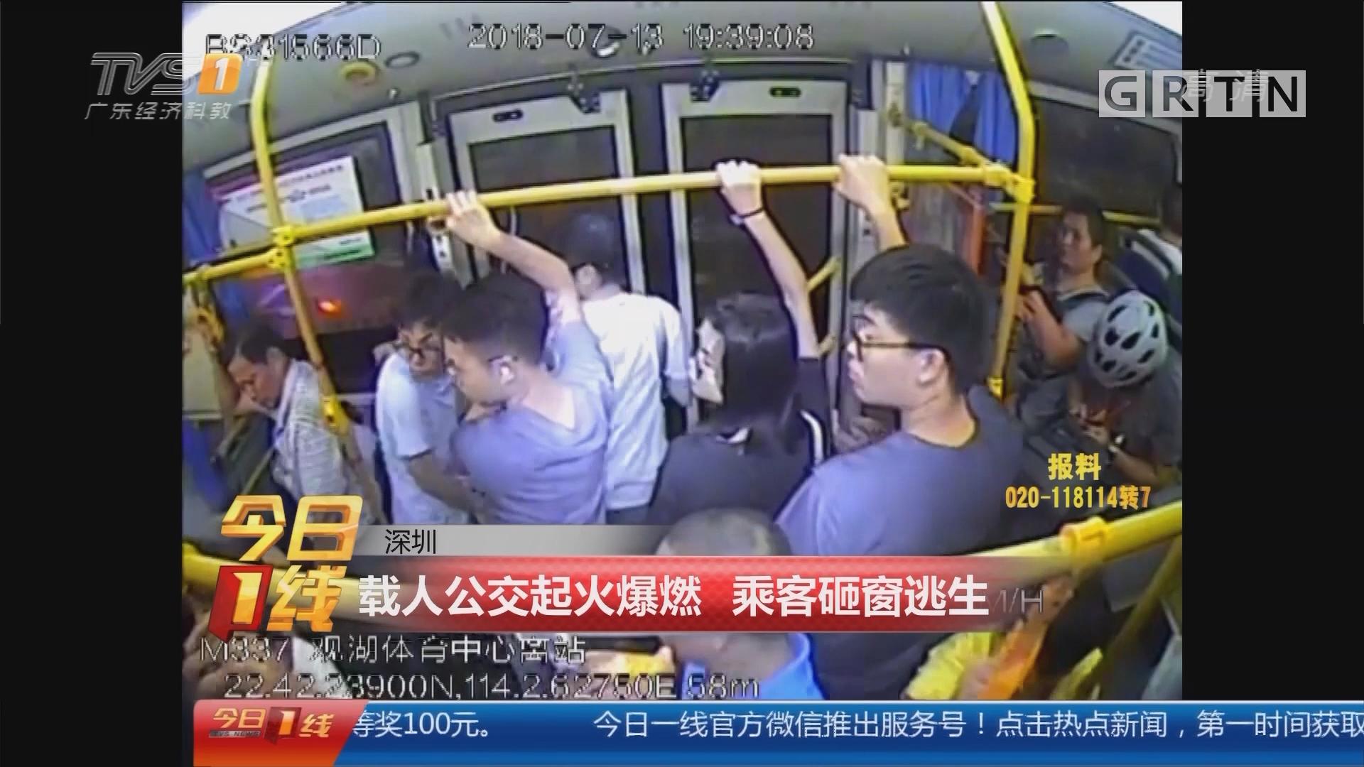 深圳:载人公交起火爆燃 乘客砸窗逃生