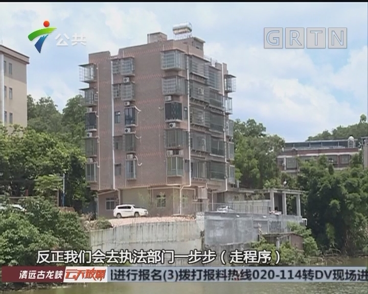 """广州:有湖景有电梯 6层""""豪宅""""霸水塘"""
