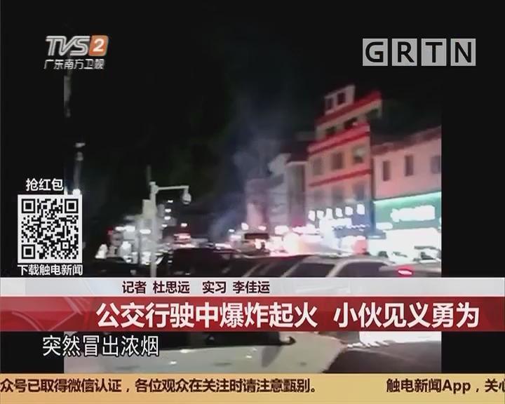 佛山顺德:公交行驶中爆炸起火 小伙见义勇为